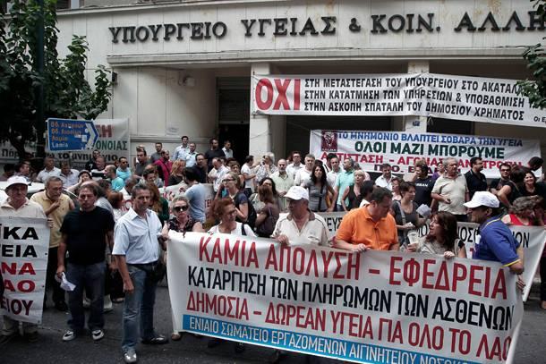 Στην εντατική την Τετάρτη η Υγεία! Γενική απεργία σε νοσοκομεια, φαρμακεία, ΕΚΑΒ
