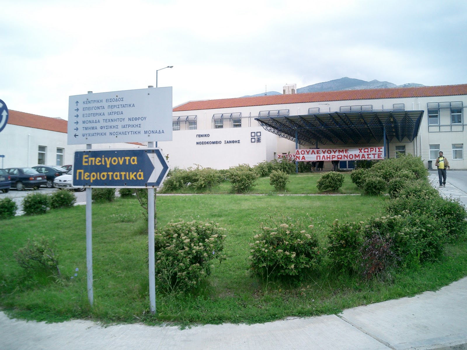 Σάλος από τις αποκαλύψεις στο νοσοκομείο Ξάνθης! Κόντρα για τα επικίνδυνα υλικά (ΦΩΤΟ)