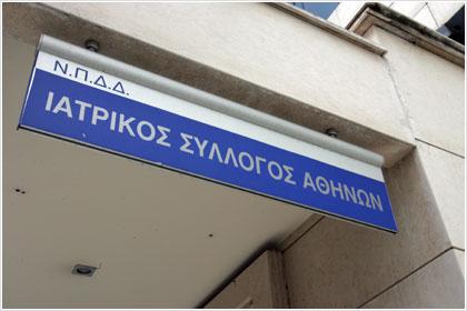 Δείτε τι ζητά ο Ιατρικός Σύλλογος Αθηνών από τα κόμματα!