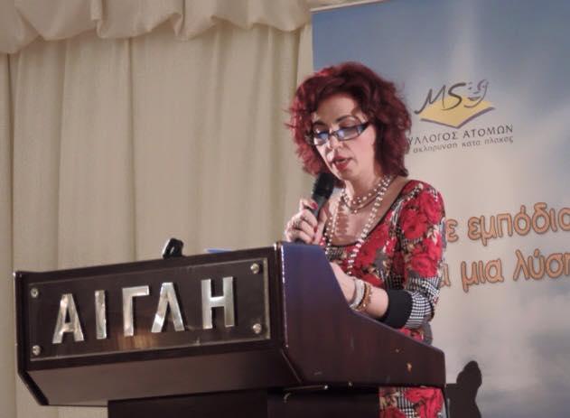 Εκδήλωση Συλλόγου Ατόμων με Σκλήρυνση Κατά Πλάκας με θέμα τη ''Σεξουαλική Υγεία''
