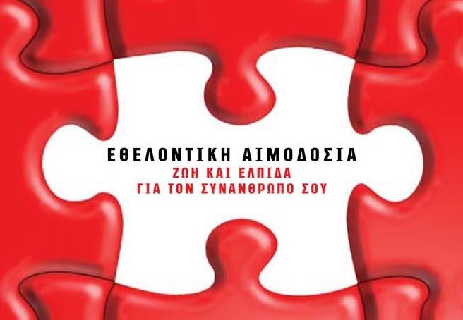 Έλληνες φοιτητές  στο πλευρό της Ελληνικής Ομοσπονδίας Θαλασσαιμίας!