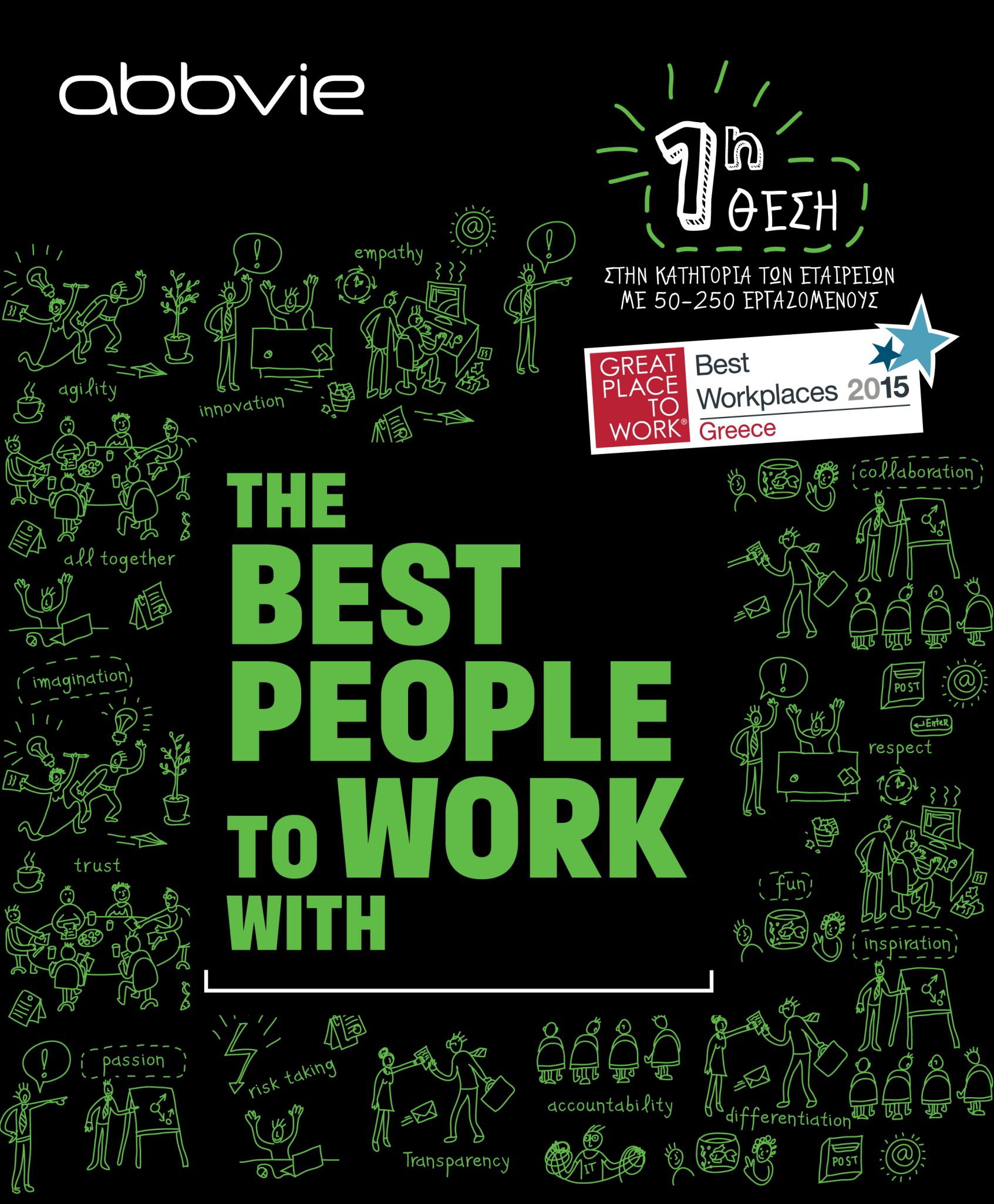 Δείτε ποια εταιρεία έχει το καλύτερο εργασιακό περιβάλλον στην Ελλάδα για το 2015!