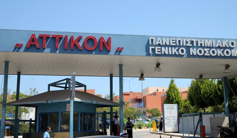 Παραλύει την Τετάρτη το νοσοκομείο ''Αττικόν''! Έκτακτη γενική συνέλευση των εργαζομένων