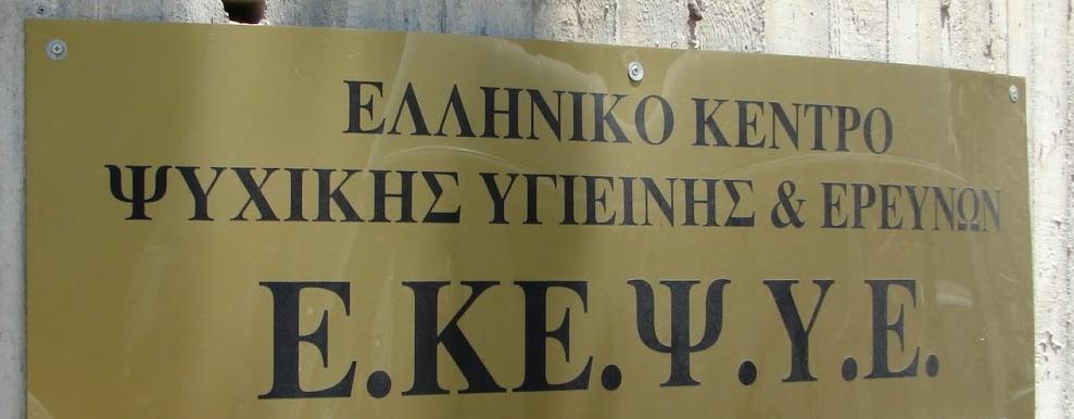 Στάση πληρωμών στο Ελληνικό Κέντρο Ψυχικής Υγιεινής! Σε κινητοποιήσεις οι εργαζόμενοι