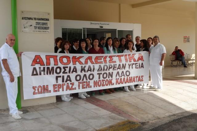 Απειλές, ύβρεις και τρομοκρατία στο νοσοκομείο Καλαμάτας! Τι καταγγέλλουν οι εργαζόμενοι