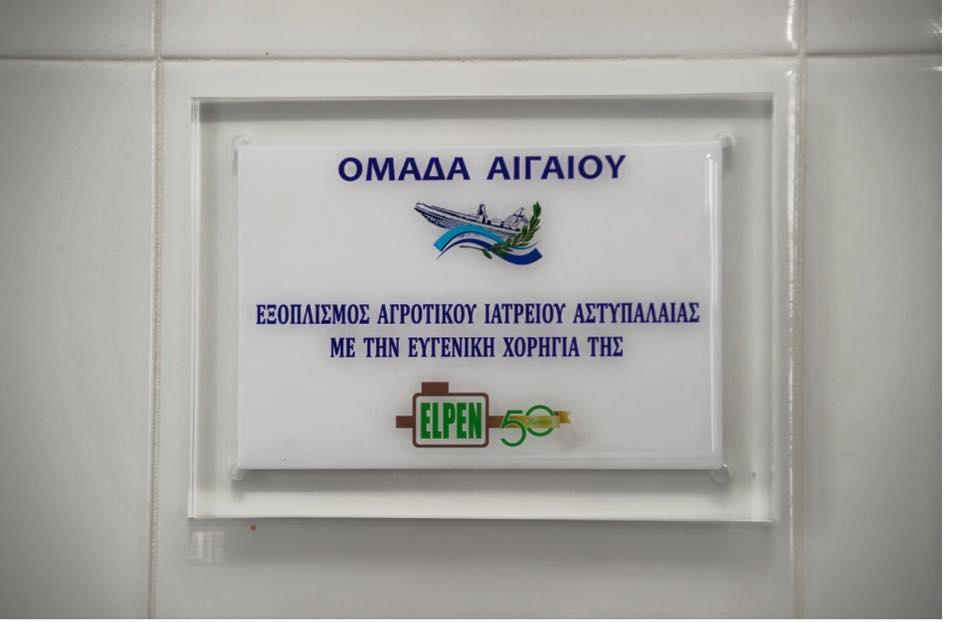 Ένα υπερσύγχρονο ιατρείο στη διάθεση των κατοίκων της Αστυπάλαιας, από την ELPEN!