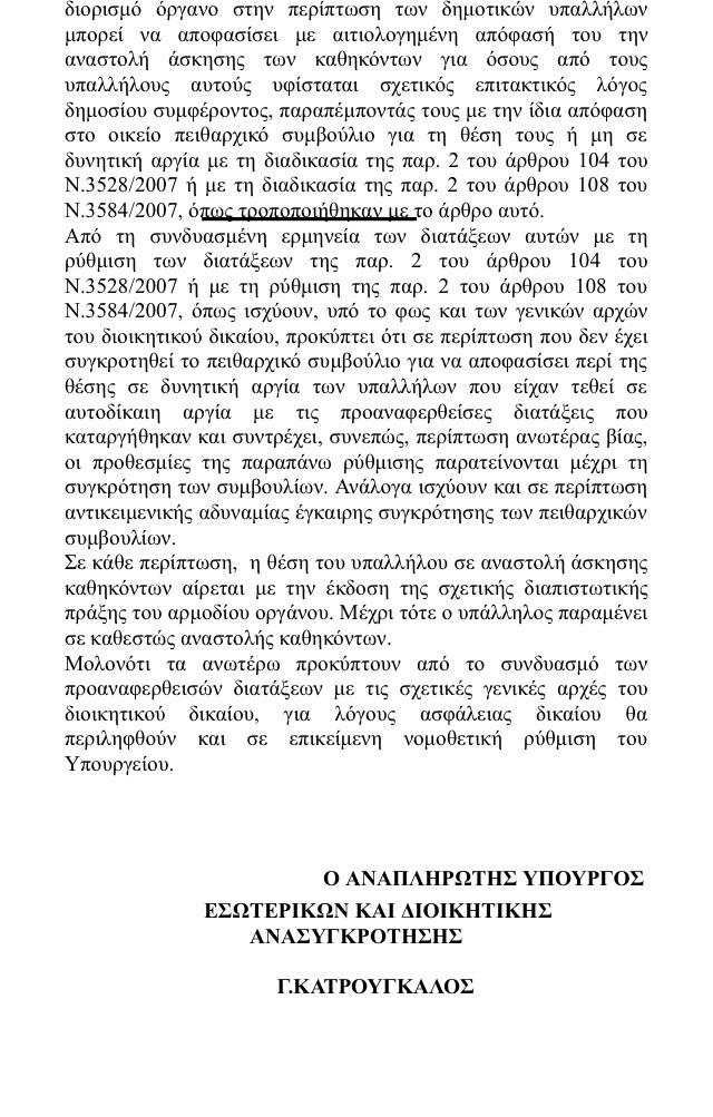 ΕΠΙΟΡΚΟΙ ΓΙΑΤΡΟΙ2