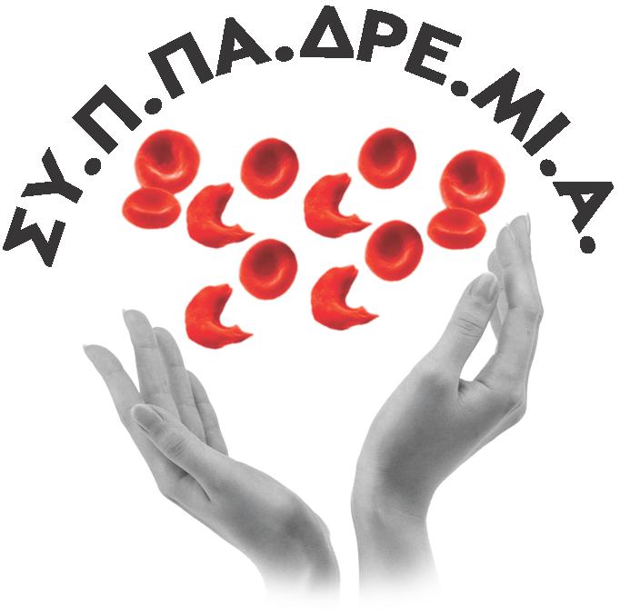 Παγκόσμια ημέρα Δρεπανοκυτταρικής νόσου! Δράσεις Συλλόγου