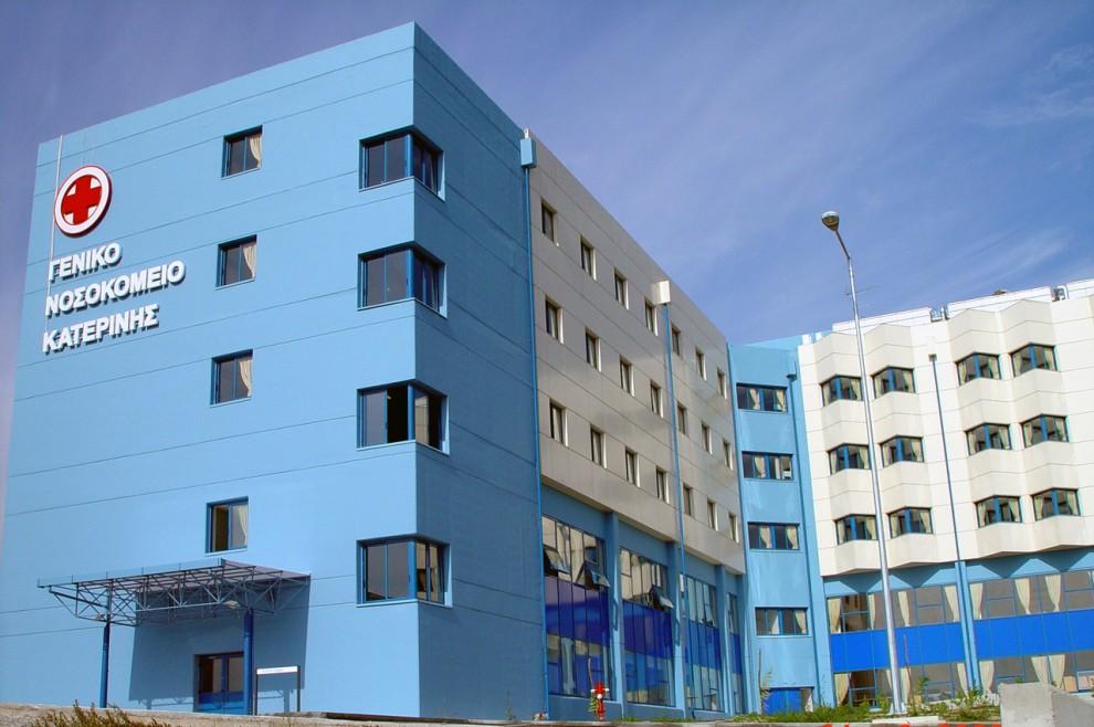 Κραυγή αγωνίας από τους νοσηλευτές: Προς λουκέτο η Παιδιατρική Κλινική του Νοσοκομείου Κατερίνης!