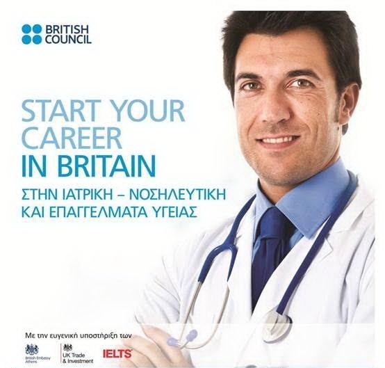 Καριέρα στη Βρετανία: Έκθεση για επαγγελματίες Υγείας!