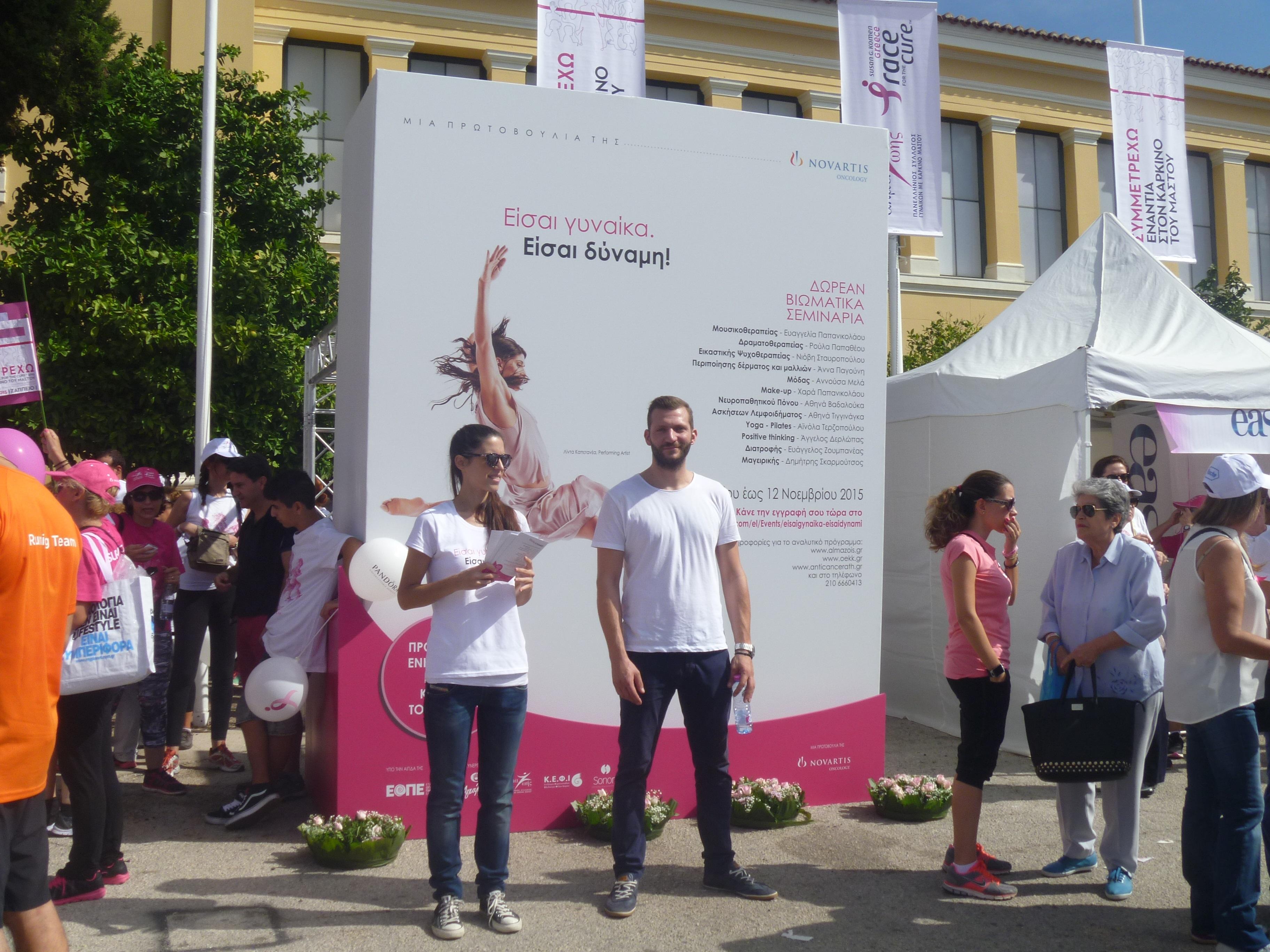 Novartis: Χορηγός στον αγώνα GreeceRacefortheCure