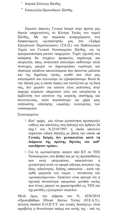 exodiko 2