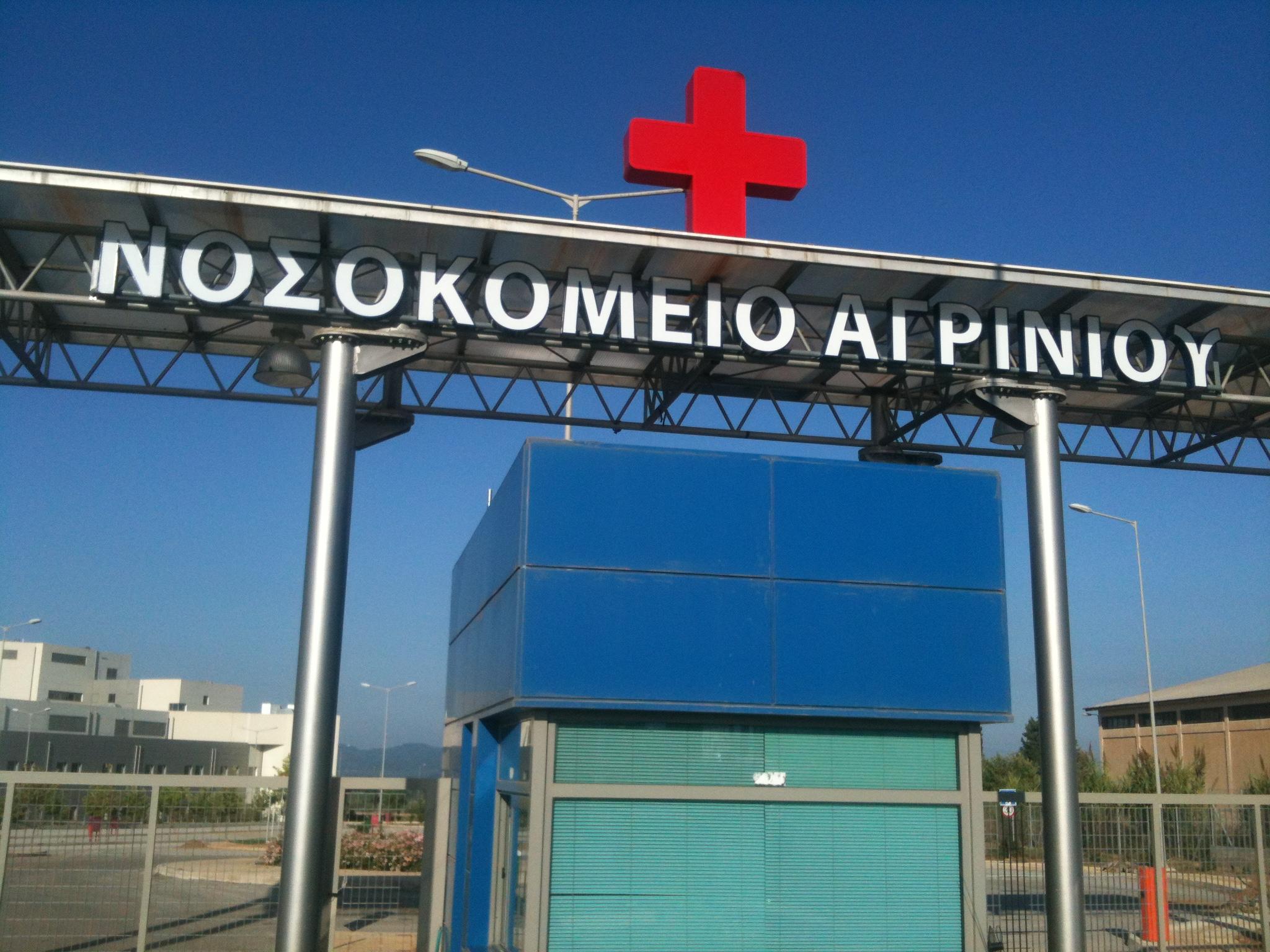 Καταρρέει το νοσοκομείο Αγρινίου! Άδειες οι κλινικές από…γιατρούς και εργαζόμενους