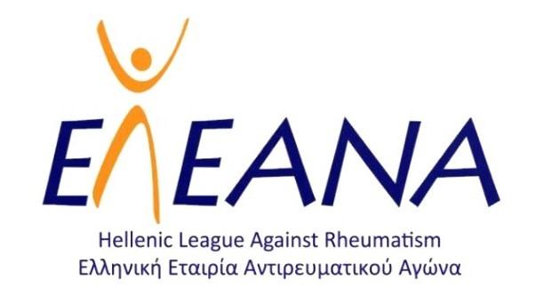 ΕΛΕΑΝΑ: Δέκα χρόνια κλείνει η γραμμή στήριξης των ρευματοπαθών!