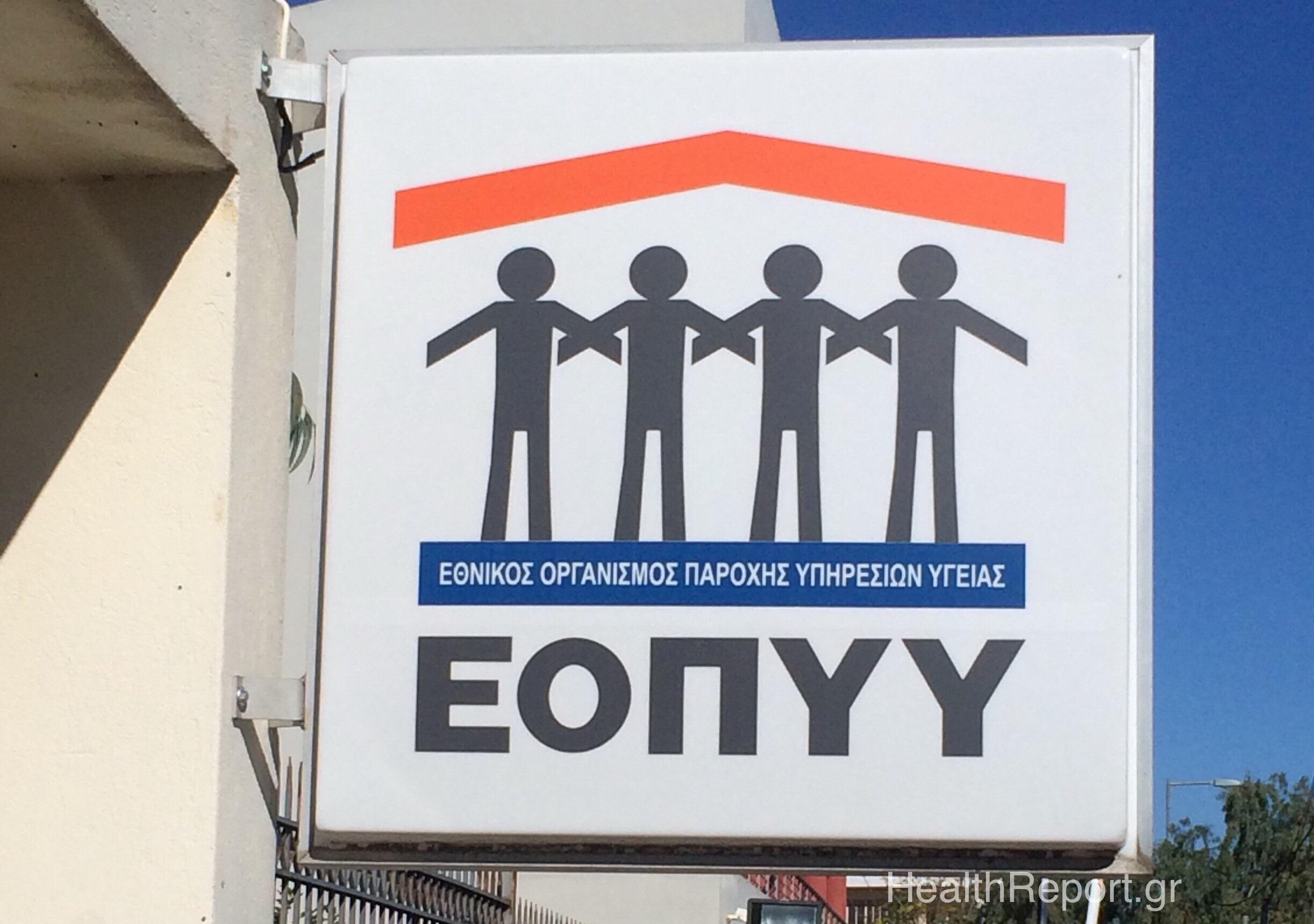 Η τέως επικεφαλής ελέγχου του ΕΟΠΥΥ κατά Πολάκη και Γεροβασίλη: «Καλύψατε παράνομες ενέργειες γιατρών»! Επιστολή φωτιά