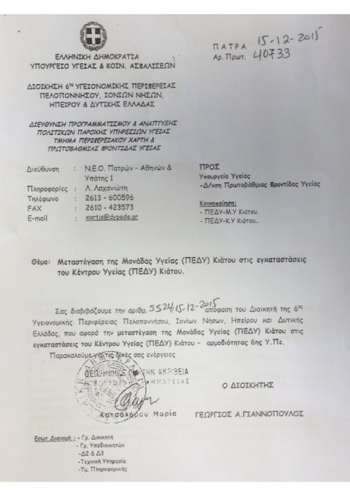 Το έγγραφο της 6ης ΥΠΕ για τη μετεγκατάσταση του ΠΕΔΥ