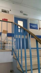 Νοσοκομείο Πατησίων 9