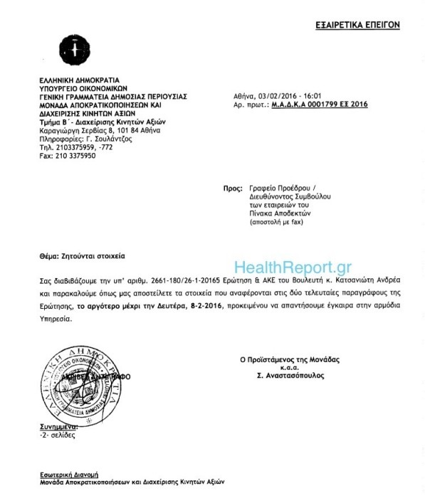 έγγραφο υπουργείο Οικονομικών