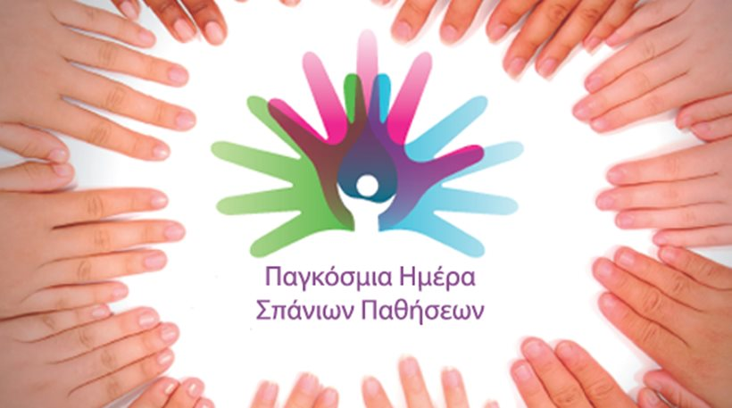 «Σπάνιος ναι… μόνος όχι!» Παγκόσμια Ημέρα Σπανίων Παθήσεων