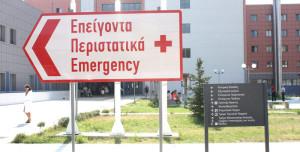 Νοσοκομεία 1