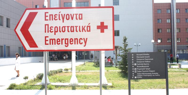 Έρχονται αυτόνομα Τμήματα Επειγόντων Περιστατικών στα Νοσοκομεία! Τα σχέδια του υπ.Υγείας
