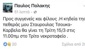 Πολάκης 2