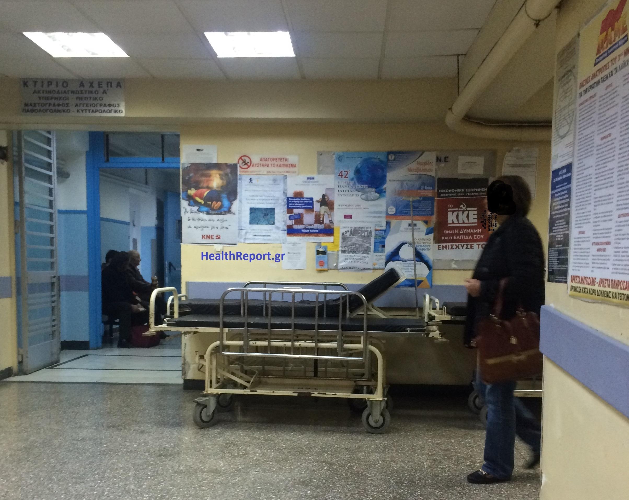 Έρχονται οι πρώτοι διοικητές των νοσοκομείων!