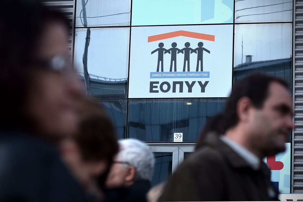 ΕΟΠΥΥ: Πώς θα εξυπηρετούνται οι ασφαλισμένοι από τις Περιφερειακές Διευθύνσεις εν μέσω πανδημίας