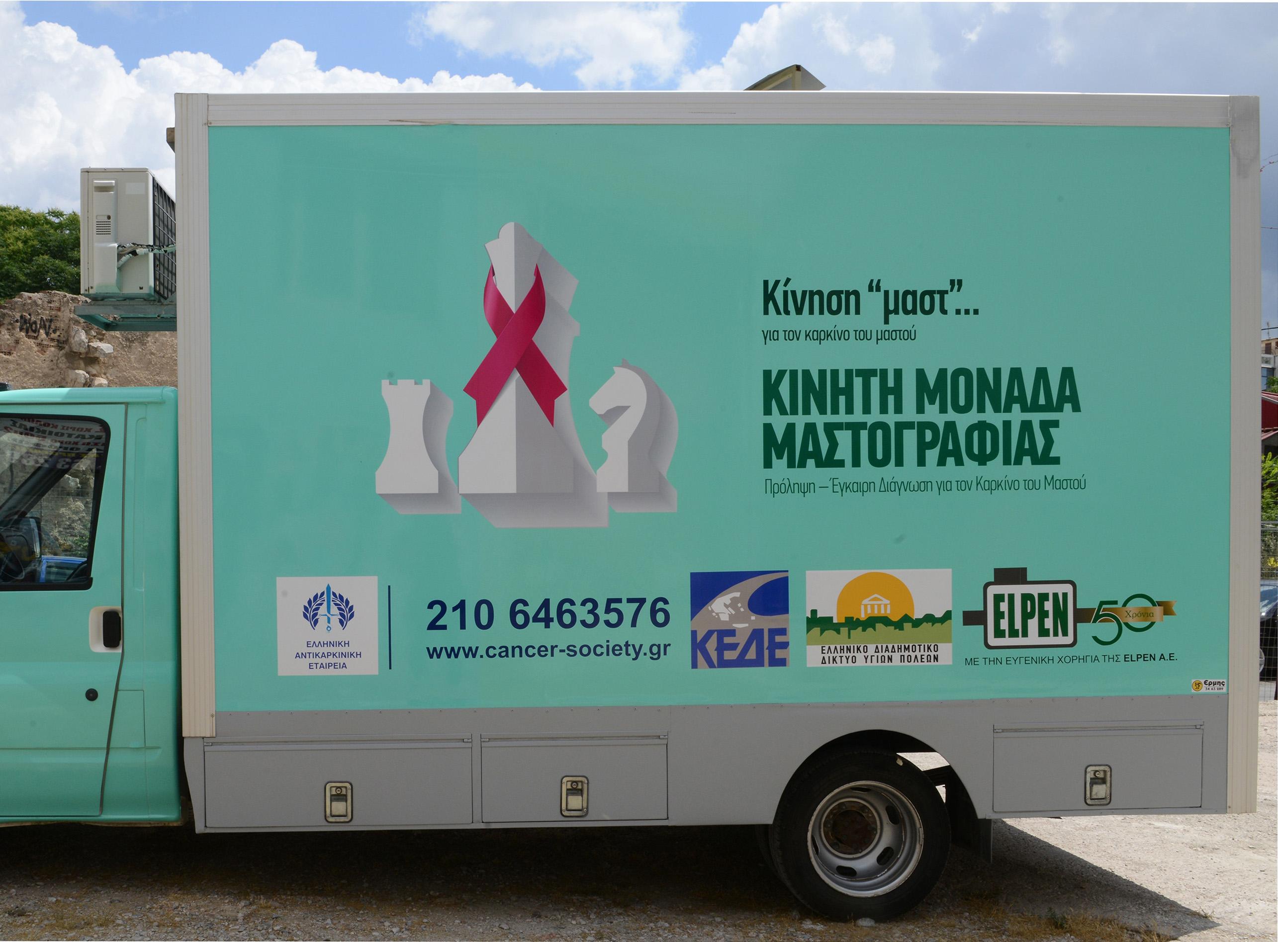 """Κίνηση """"μαστ"""" κατά του καρκίνου μαστού!"""