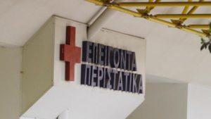νοσοκομεία επείγοντα περιστατικά