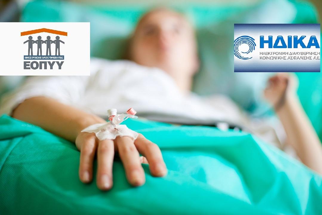 Άγριος «πόλεμος» μεταξύ ΕΟΠΥΥ και ΗΔΙΚΑ για τα στοιχεία των ασθενών! Όλο το παρασκήνιο