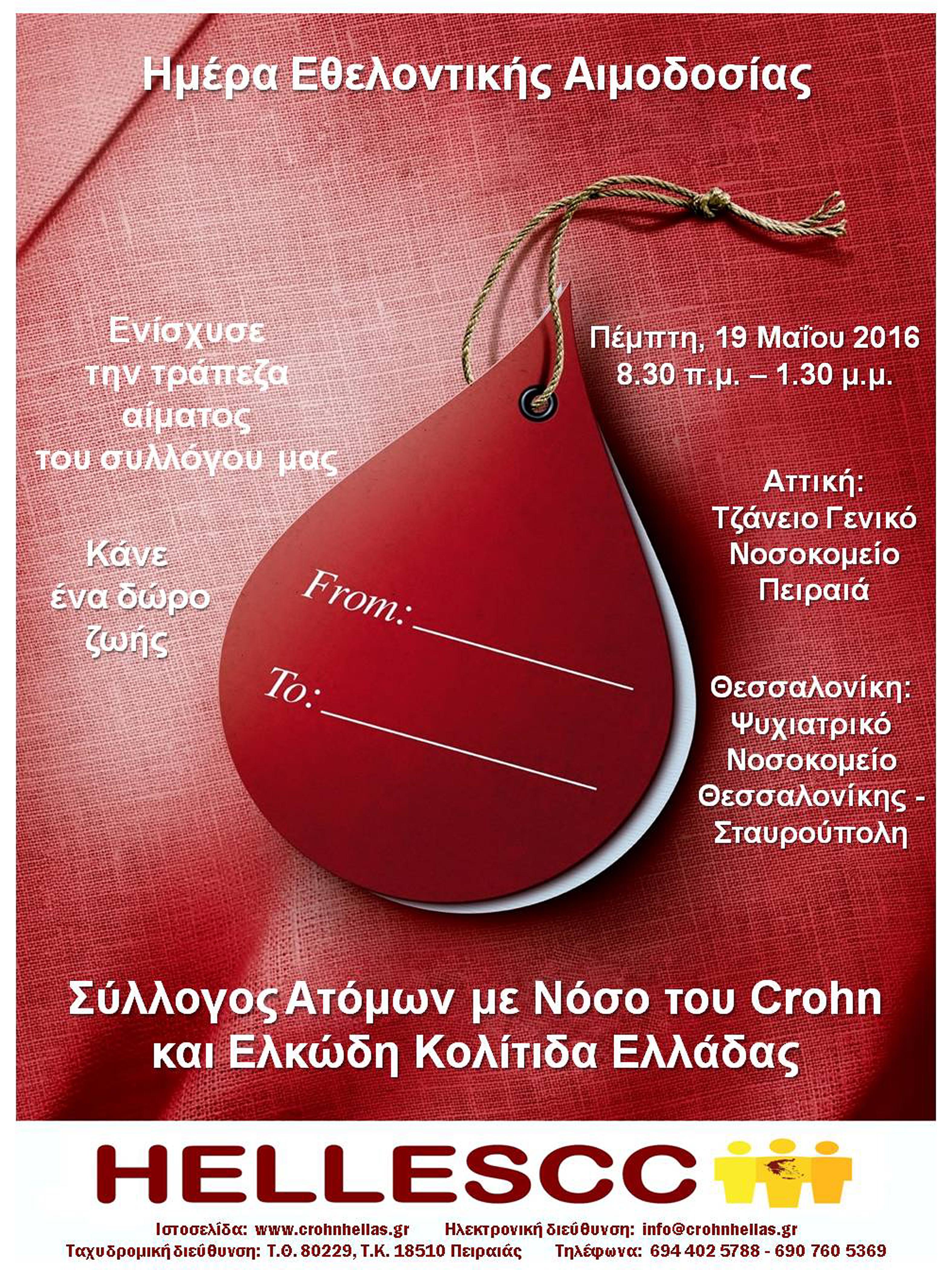 Ημέρα Εθελοντικής Αιμοδοσίας για τους ασθενείς με τη νόσο του Crohn και την ελκώδη κολίτιδα