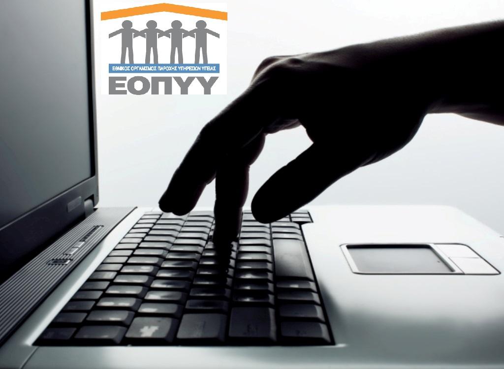 Photo of ΕΟΠΥΥ: Εκτός λειτουργίας οι ηλεκτρονικές εφαρμογές την Παρασκευή 13 Δεκεμβρίου