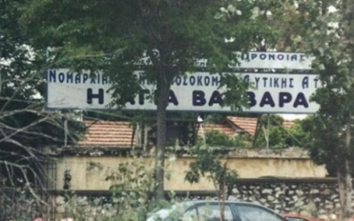 Νέες ιατρικές υπηρεσίες από το νοσοκομείο «Αγία Βαρβάρα»