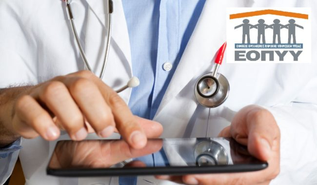 http://www.healthreport.gr/wp-content/uploads/2016/06/%CE%B3%CE%B9%CE%B1%CF%84%CF%81%CE%BF%CE%AF-%CE%95%CE%9F%CE%A0%CE%A5%CE%A5-650x379.jpg