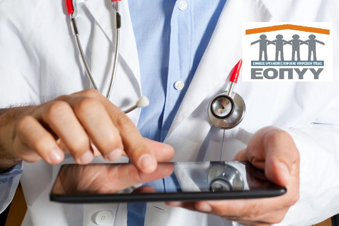 Γιατροί ΕΟΠΥΥ: Μαζεύουν υπογραφές για να στείλουν εξώδικο κατά του ΕΦΚΑ!