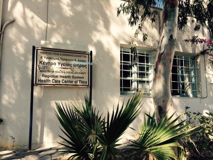 Κέντρο Υγείας Σαντορίνης