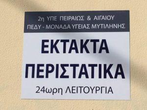 ΠΕΔΥ Μυτιλήνης 2