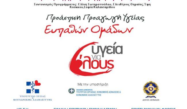 Άρτα: Στο Δήμο Αρταίων το πρόγραμμα δράσης «ΥΓΕΙΑ ΓΙΑ ΟΛΟΥΣ» τη Δευτέρα 5 Δεκεμβρίου