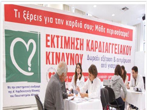 Δωρεάν εκτίμηση καρδιαγγειακού κινδύνου στην Αθήνα