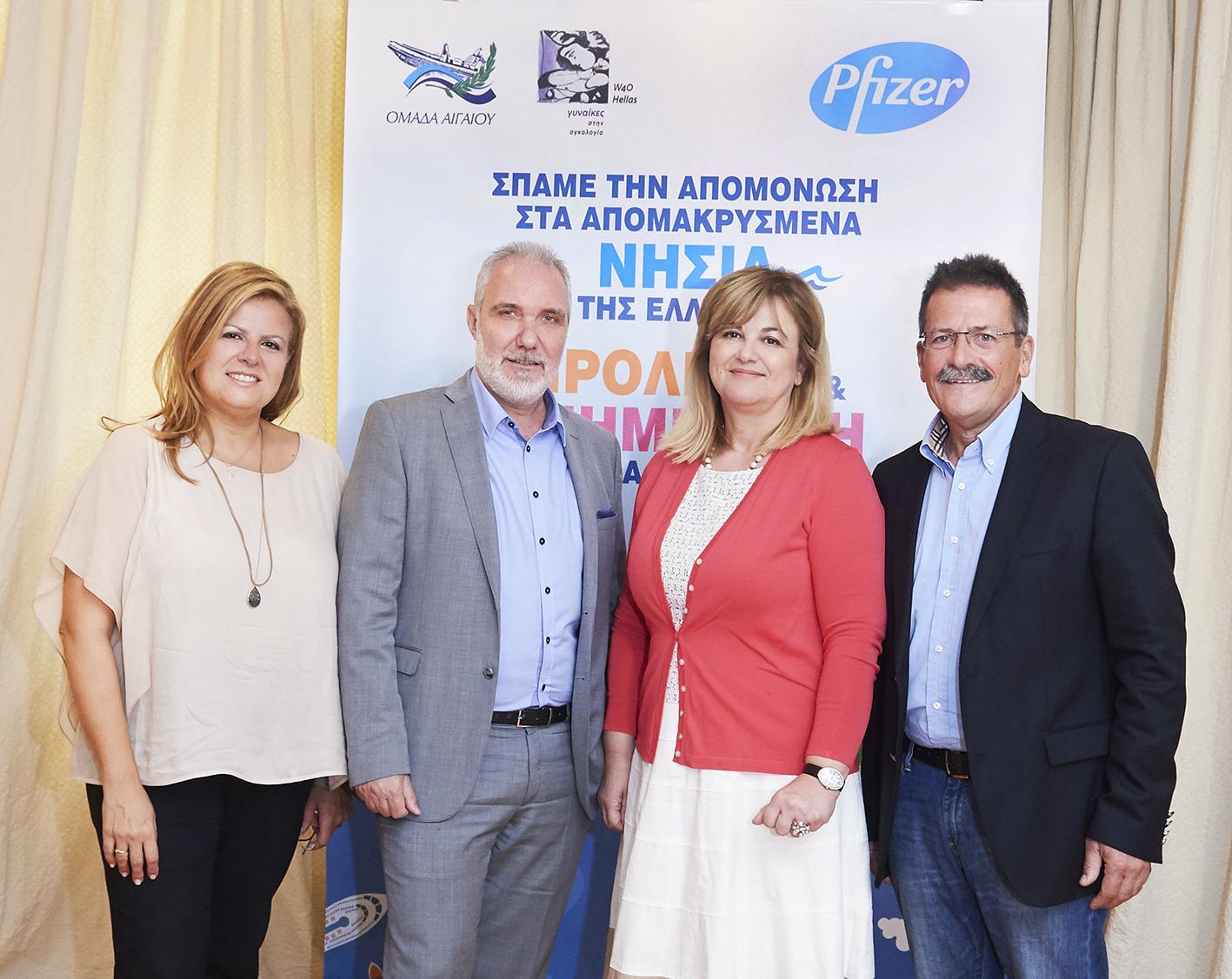 Η Pfizer Hellas ενώνει τις δυνάμεις της με την «Ομάδα Αιγαίου»