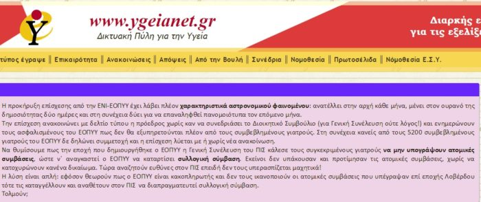 YGEIANET ΓΙΑ ΕΝΙ-ΕΟΠΥΥ-II