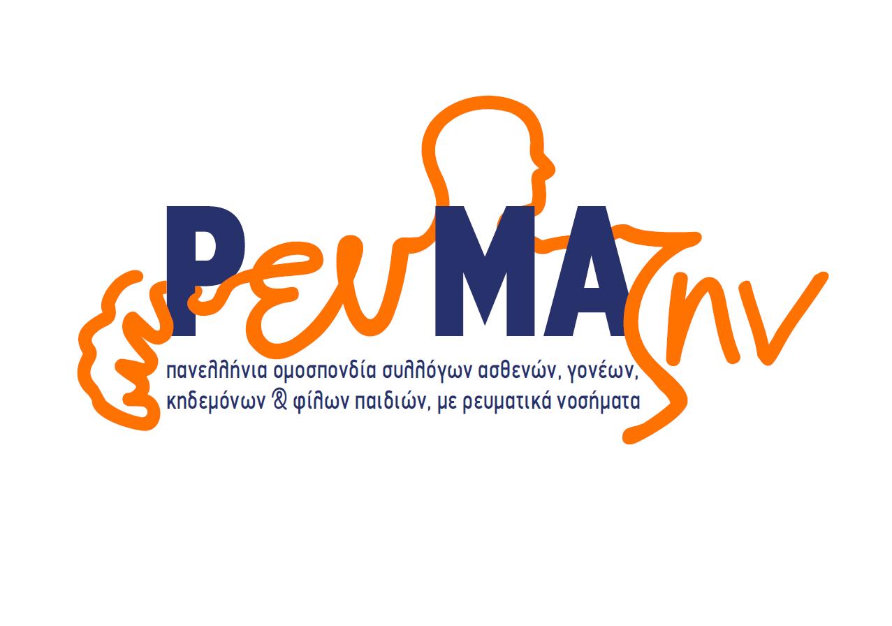 Συστάθηκε η Πανελλήνια Ομοσπονδία για τα Ρευματικά Νοσήματα «ΡΕΥΜΑΖΗΝ»