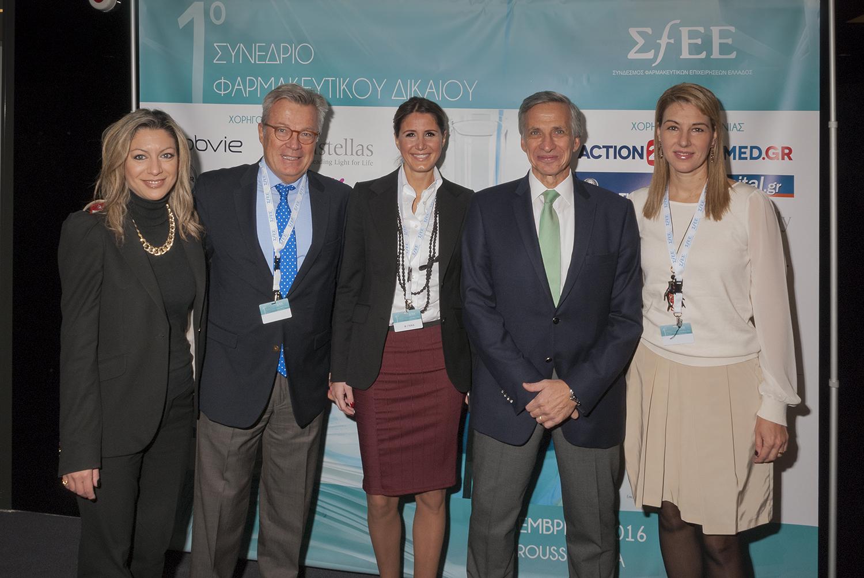 ΣΦΕΕ: 1ο Συνέδριο Φαρμακευτικού Δικαίου