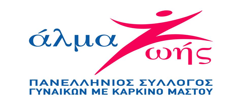 Greece Race for the Cure® 2017: Οι ηλεκτρονικές εγγραφές άνοιξαν!