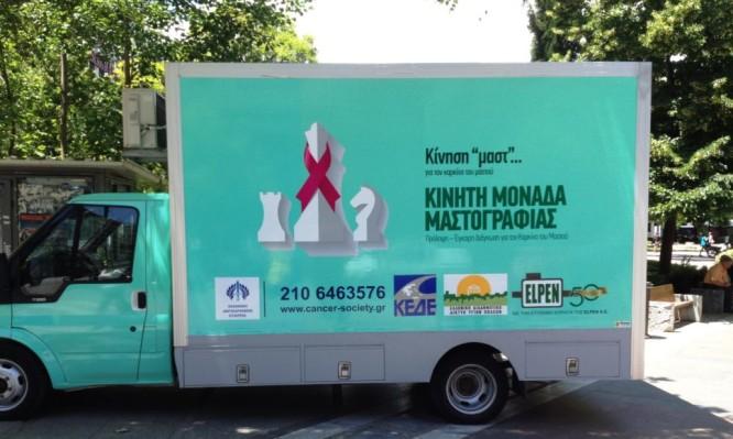 """Στη Θεσσαλονίκη η """"Κίνηση «μαστ»… για τον καρκίνο του μαστού"""