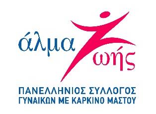 Δωρεάν Σεμινάρια για γυναίκες που έχουν βιώσει καρκίνο του μαστού!