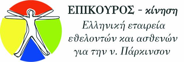 Πάρκινσον: Τρέχουμε μαζί και στον Μαραθώνιο της Αθήνας