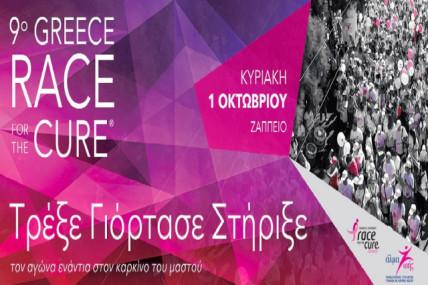 9ο Greece Race for the Cure: «Τρέξε – Γιόρτασε – Στήριξε»
