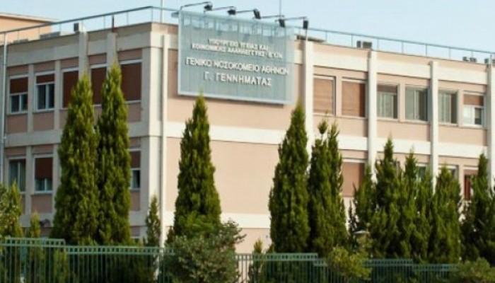 Βράβευση για το νοσοκομείο «Γ. Γεννηματάς»